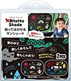 Bitatto ビタットシェード カラー&ウェザー2柄セット