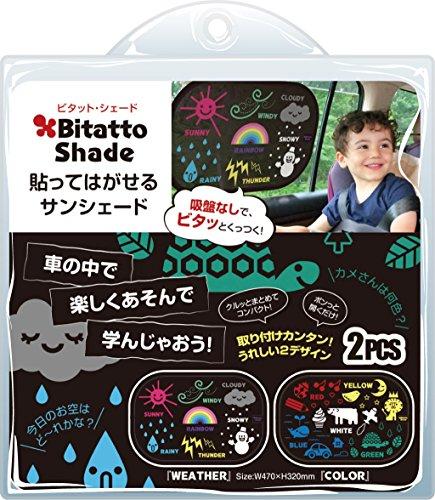 テクセルジャパン ビタット bitatto 日差し防止シェードビタット bitatto シェード カラー&ウェザー 1個