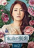 家族の秘密 DVD-BOX2[DVD]