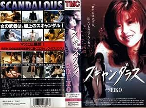 スキャンダラス [VHS]