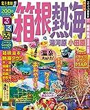 るるぶ箱根 熱海 湯河原 小田原 (るるぶ情報版地域)