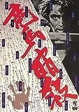 竜馬暗殺≪HDニューマスター版≫[DVD]