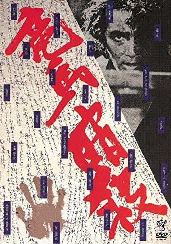竜馬暗殺<HDニューマスター版> [DVD]