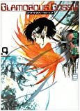 グラマラス・ゴシップ (4) (ウィングス・コミックス)