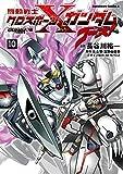 機動戦士クロスボーン・ガンダム ゴースト(10) (角川コミックス・エース)