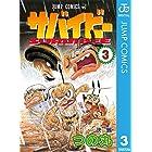 サバイビー 3 (ジャンプコミックスDIGITAL)