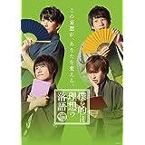 【Amazon.co.jp限定】【DVD】僕ら的には理想の落語 四巻(撮りおろしブロマイド付)