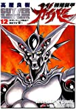 強殖装甲ガイバー (12) (角川コミックス・エース)