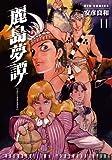 麗島夢譚 2 (リュウコミックス)