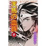 天馬の血族 (第17巻) (あすかコミックス)