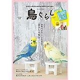 鳥ぐらしVol.2 ([バラエティ])