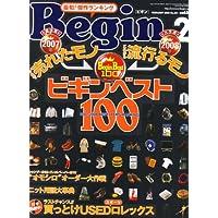Begin (ビギン) 2008年 02月号 [雑誌]