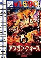 プレミアムプライス版 アフガン・フォース/戦場の黙示録 HDマスター版《数量限定版》 [DVD]