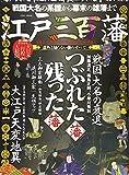 江戸三百藩―意外と知らない藩のすべて (英和MOOK)