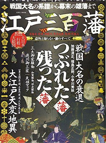 江戸三百藩―意外と知らない藩のすべて (英和MOOK)の詳細を見る