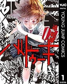 バトゥーキ 1 (ヤングジャンプコミックスDIGITAL)