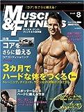 『マッスル・アンド・フィットネス日本版』2008年8月号