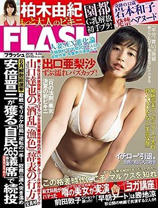週刊FLASH(フラッシュ) 2018年5月22日号(1468号) [雑誌]