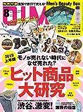 DIME(ダイム) 2019年 08 月号 [雑誌]