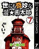世にも奇妙な漫☆画太郎 7 (ヤングジャンプコミックスDIGITAL)
