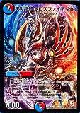 デュエルマスターズ/DMR-11/017/R/天災超邪 クロスファイア 2nd/水/火/クリーチャー