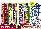 週刊ダイヤモンド 2017年 6/10 号 [雑誌] (まるごと一冊 会計&ファイナンス) 画像