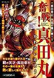 奮戦! 真田丸 真田幸村 大阪の陣に舞う! ! (SPコミックス SPポケットワイド)