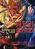 FLESH & BLOOD18 (キャラ文庫)