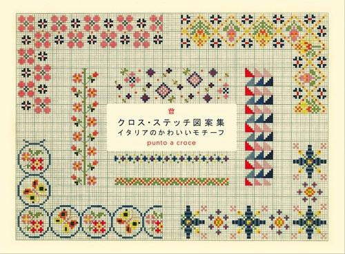 クロス・ステッチ図案集 イタリアのかわいいモチーフの詳細を見る