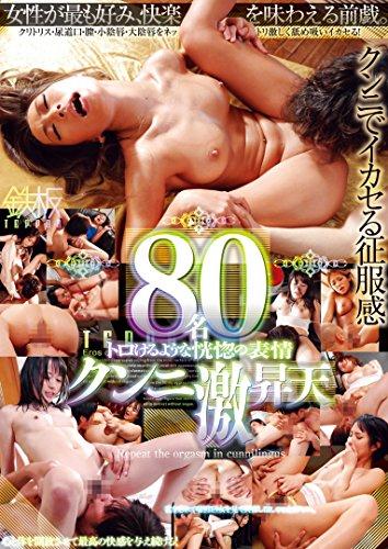 80名 トロけるような恍惚の表情 クンニ激昇天 TEPPAN [DVD][アダルト]