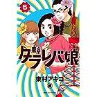 東京タラレバ娘(5) (KC KISS)