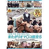 「制服・下着・全裸」でおもてなし またがりオマ○コ航空 5 メガち○ぽ黒人編 [DVD]