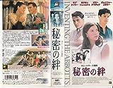 秘密の絆【字幕版】 [VHS]