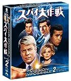 スパイ大作戦 シーズン2<トク選BOX>[DVD]