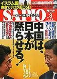 SAPIO 2015年 03 月号 [雑誌]