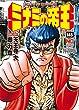 ミナミの帝王 (146) (ニチブンコミックス)