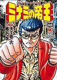 ミナミの帝王(146) (ニチブンコミックス)