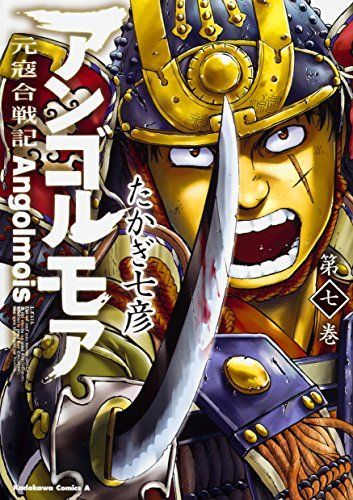 アンゴルモア 元寇合戦記 第7巻 (角川コミックス・エース)の詳細を見る