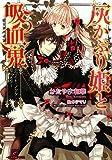 灰かぶり姫と吸血鬼~ホワイト・ノクターンの恋人たち~ (一迅社文庫アイリス)