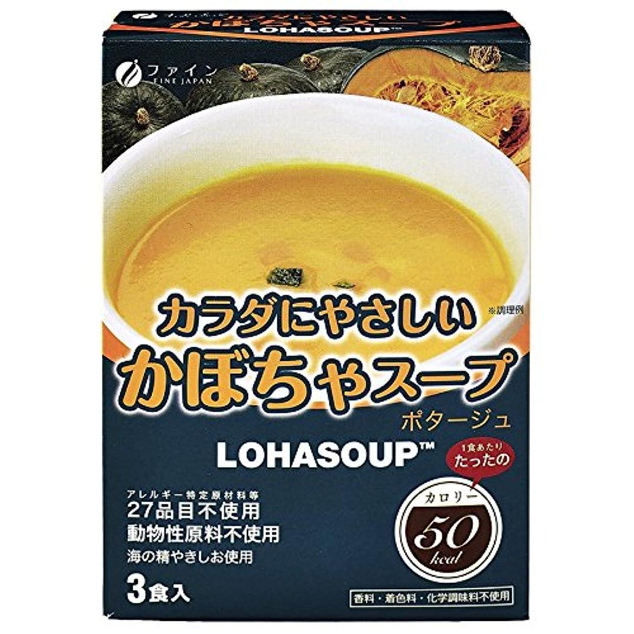 コイン絶対の宇宙飛行士ファイン カラダにやさしいかぼちゃスープ 14g×3包