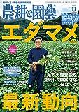 農耕と園芸 2017年 11 月号