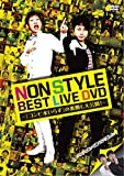 NON STYLE BEST LIVE DVD~「コンビ水いらず」の裏側も大公開!~