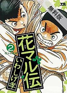 花マル伝(2)【期間限定 無料お試し版】 (ヤングサンデーコミックス)