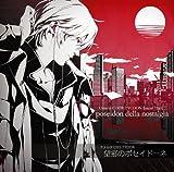 オメルタ CODE:TYCOON オリジナルサウンドトラック「望郷のポセイドーネ」