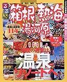 るるぶ箱根熱海 '08~'09―湯河原 (るるぶ情報版 関東 21)