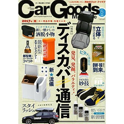 Car Goods Magazine 2017年5月号 (カーグッズマガジン)
