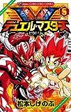 デュエル・マスターズビクトリー 第5巻 (てんとう虫コロコロコミックス)