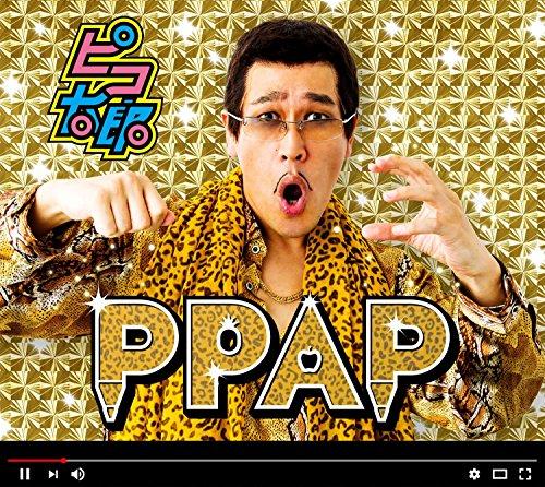 【早期購入特典あり】PPAP(DVD付)(初回仕様)(大人用ピコ太郎・・・