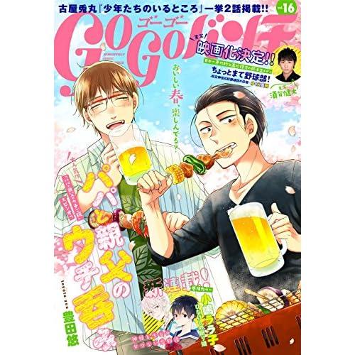 ゴーゴーバンチ vol.16 [雑誌] (バンチコミックス)