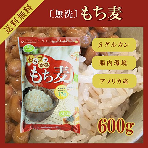 〔無洗〕もち麦 (600g)